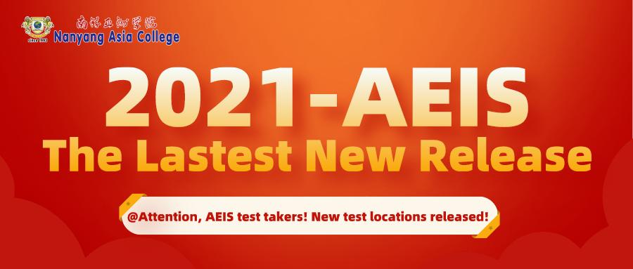 E-2021AEIS考试通知(2).png